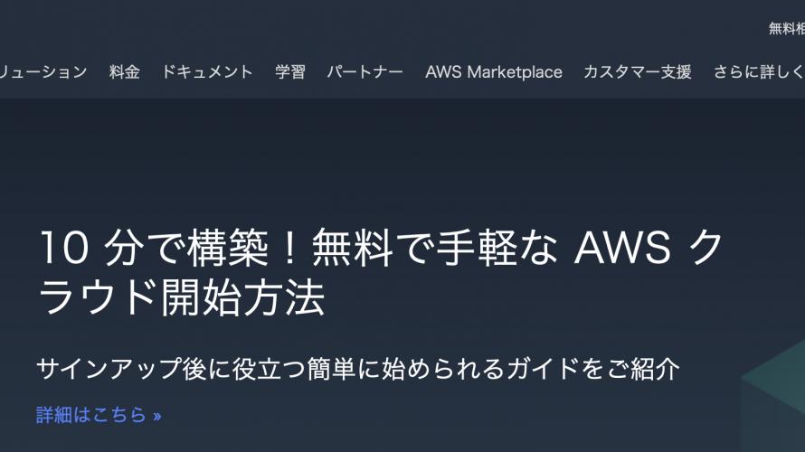AWSをはじめたら最初にするユーザー設定