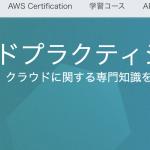 AWS 認定 クラウドプラクティショナー合格