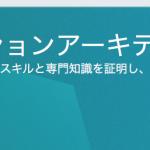 AWS認定ソリューションアーキテクト アソシエイト合格